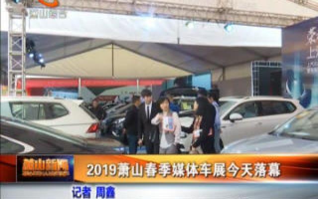2019萧山春季媒体车展今天落幕
