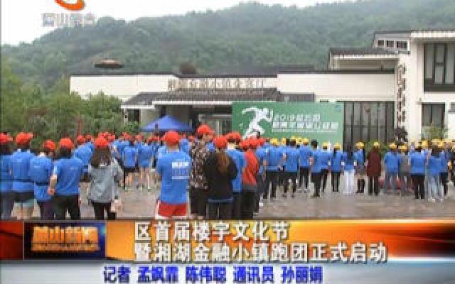 区首届楼宇文化节暨湘湖金融小镇跑团正式启动