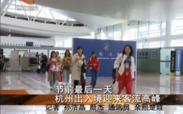 节前最后一天 杭州出入境迎来客流高峰