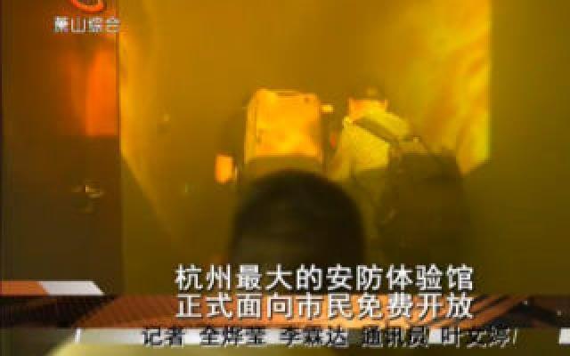 杭州最大的安防体验馆正式面向市民免费开放
