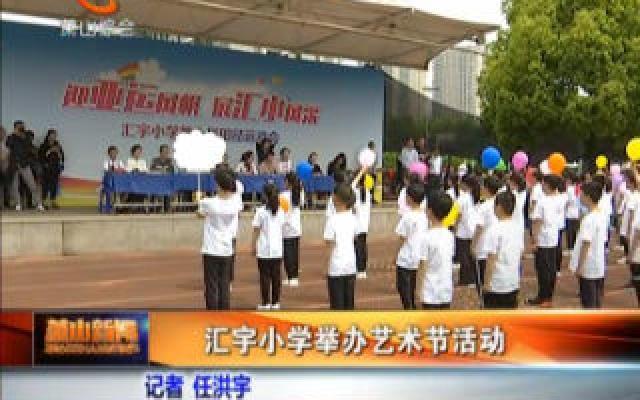 汇宇小学举办艺术节活动