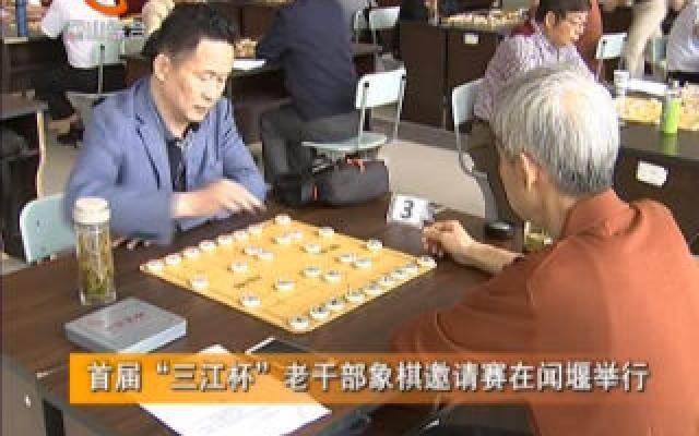 """首届""""三江杯""""老干部象棋邀请赛在闻堰举行"""