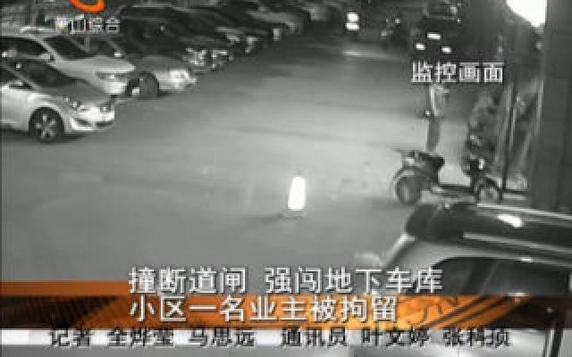 撞断道闸 强闯地下车库 小区一名业主被拘留