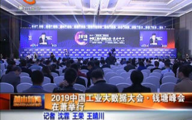 2019中国工业大数据大会?钱塘峰会在萧举行