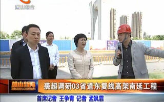 裘超调研03省道东复线高架南延工程