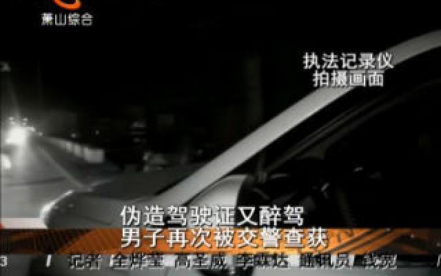 伪造驾驶证又醉驾 男子再次被交警查获