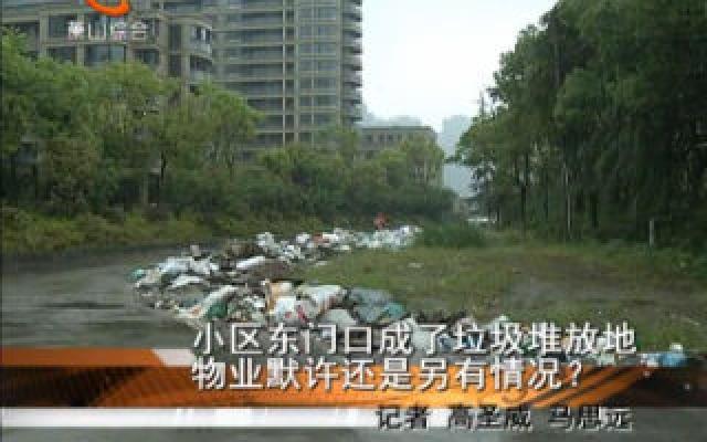 小区东门口成了垃圾堆放地 物?#30340;?#35768;还是另有情况?