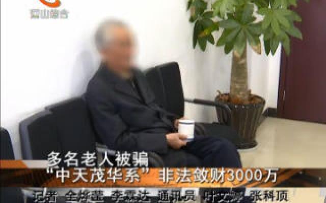 """多名老人被骗 """"中天茂华系""""非法敛财3000万"""