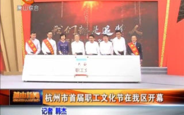 杭州市首届职工文化节在我区开幕