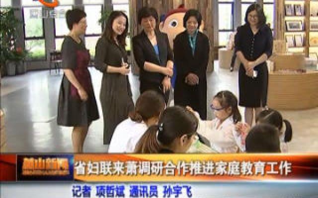 省妇联来萧调研合作推进家庭教育工作