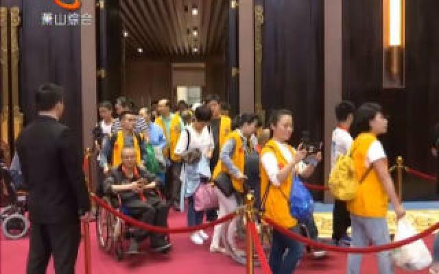 残障人士游览G20峰会主会场