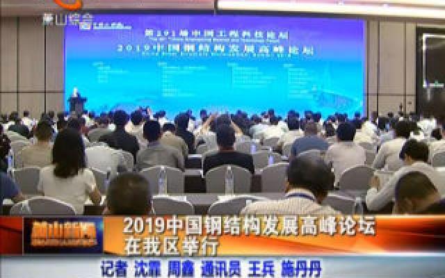 2019中国钢结构发展高峰论坛在我区举行