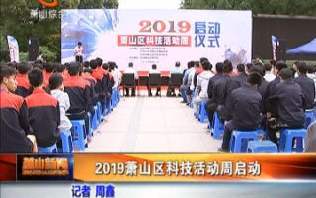 2019萧山区科技活动周启动