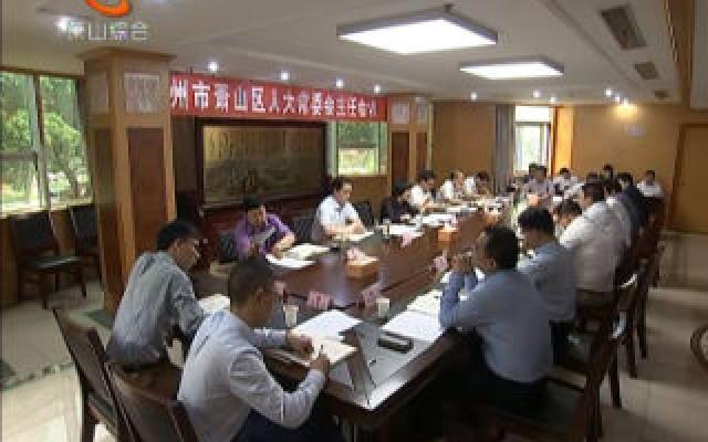 區十六屆人大常委會召開第55次主任會議