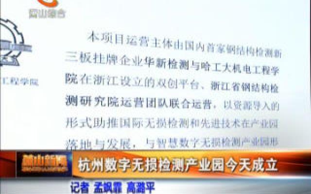 杭州数字无损检测产业园今天成立