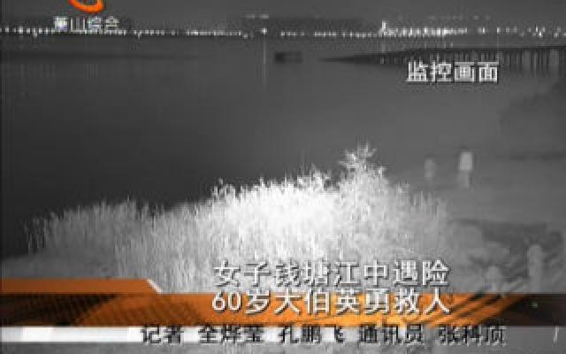 女子钱塘江中遇险 60岁大伯英勇救人