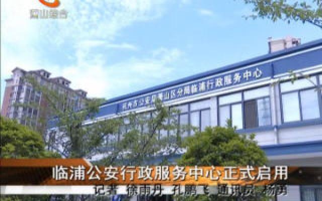 临浦公安行政服务中心正式启用