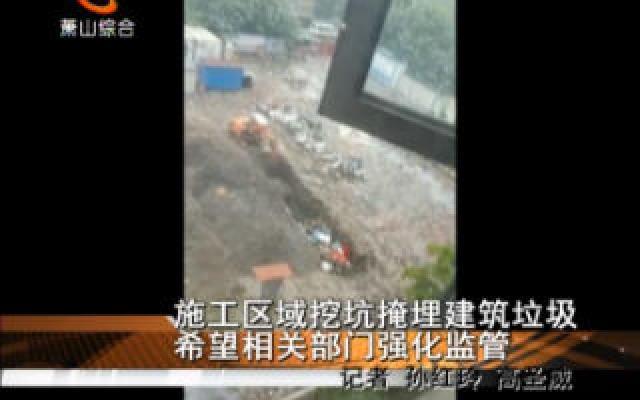 施工区域挖?#21451;?#22475;建筑垃圾  希望相关部门强化监管