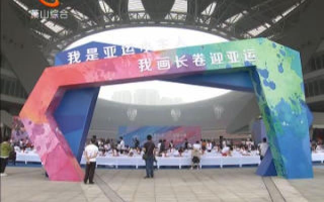 百名青少年携手画长卷 描绘出心中的杭州亚运会吉祥物