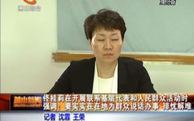 佟桂莉在开展联系基层代表和人民群众活动时强调 :要实实在在地为群众说话办事,排忧解难