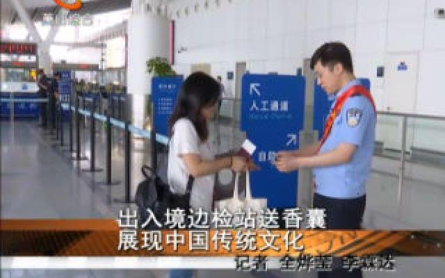 出入境边检站送香囊 展现中国传统文化