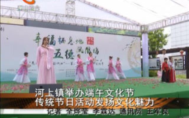 河上镇举办端午文化节 传统节日活动发扬文化魅力