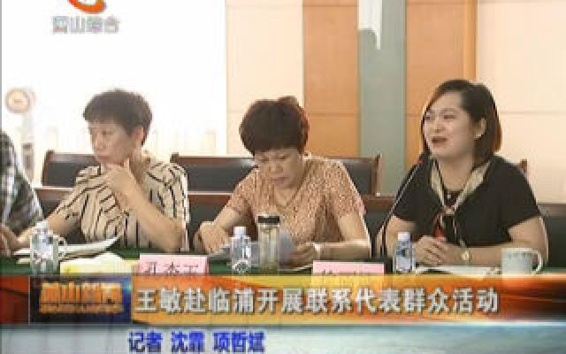 王敏赴临浦开展联系代表群众活动