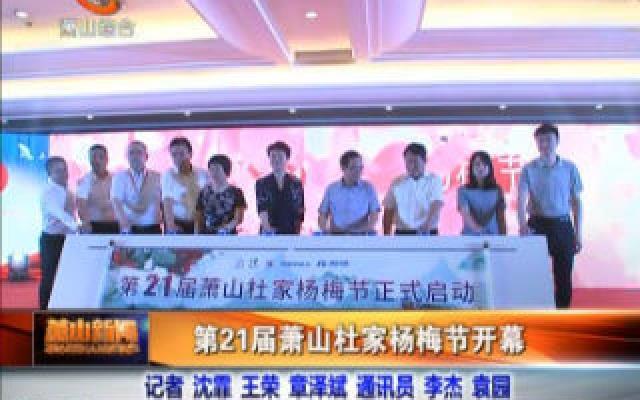 第21届萧山杜家杨梅节开幕
