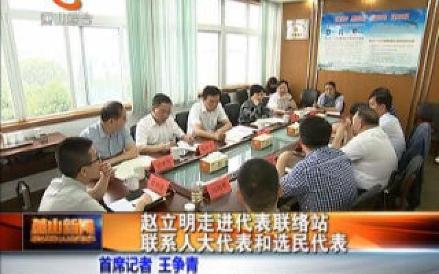 赵立明走进代表联络站联系人大代表和选民代表