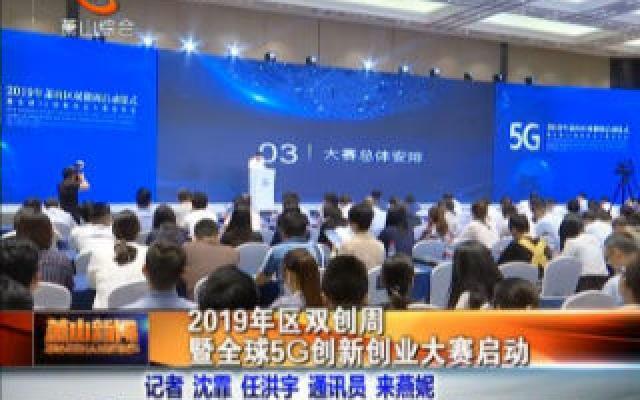 2019年区双创周暨全球5G创新创业大赛启动