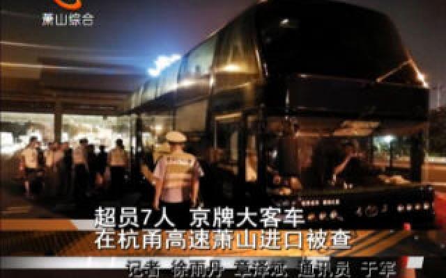超员7人 京牌大客车在杭甬高速萧山出口被查