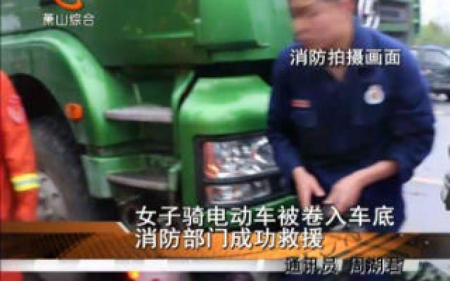 女子骑电动车被卷入车底 消防部门成功救援