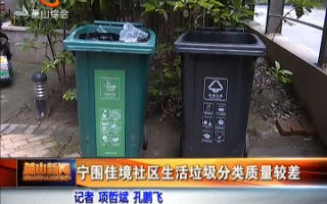 今日关注:宁围佳境社区生活垃圾分类质量较差