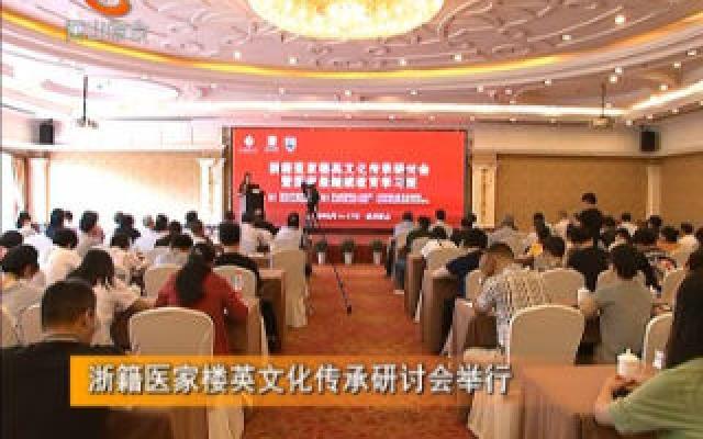 浙籍醫家樓英文化傳承研討會舉行