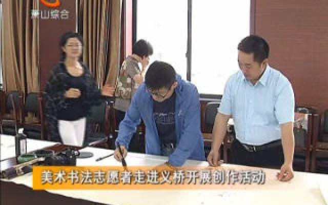 美術書法志愿者走進義橋開展創作活動