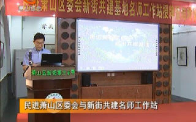 民進蕭山區委會與新街共建名師工作站