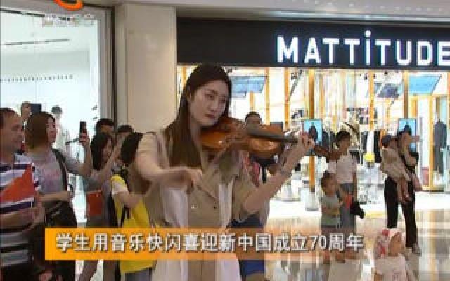 学生用音乐快?#26009;?#36814;新中国成立70周年