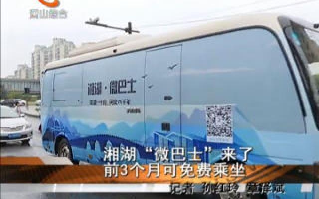 """湘湖""""微巴士""""来了 前3个月可免费乘坐"""