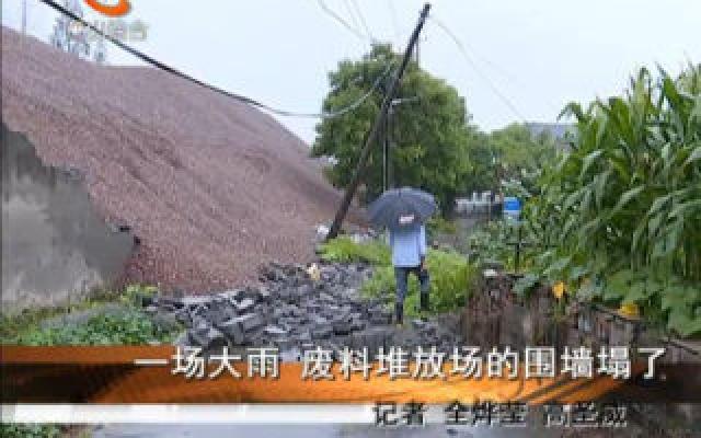一场大雨 废料堆放场的围墙塌了
