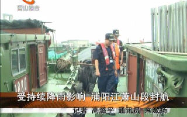 受?#20013;?#38477;雨影响 浦阳江萧山段封航