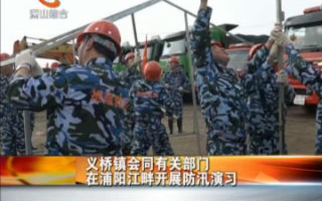(诗画义桥)义桥镇会同有关部门在浦阳江畔开展防汛演习