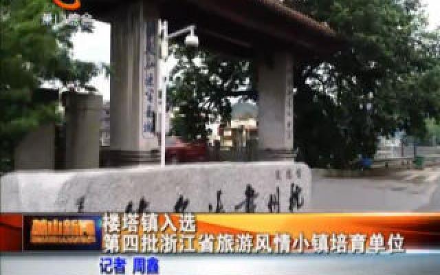 楼塔镇入选第四批浙江省旅游风情小镇培育单位