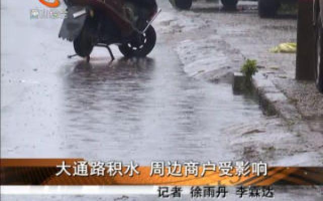 大通路积水 周边商户受影响