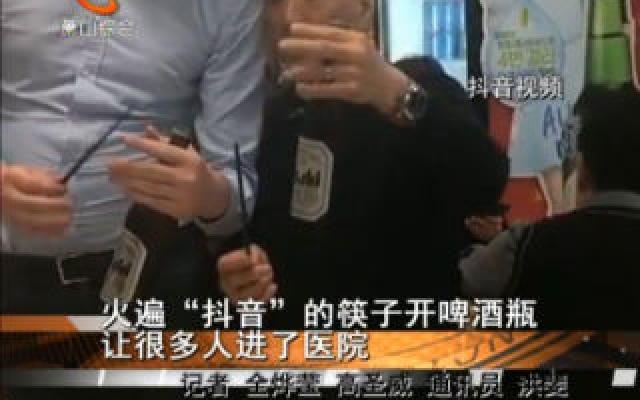"""火遍""""抖音""""的筷子开啤酒瓶 让很多人进了医院"""