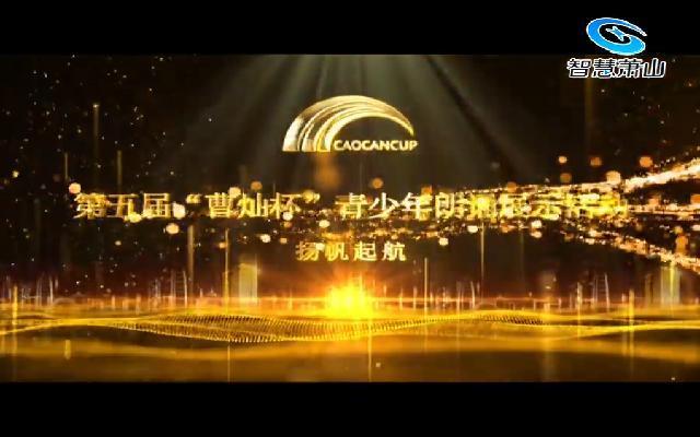 """第五届""""曹灿杯""""青少年朗诵展示活动杭州赛区决赛第二场(中)"""
