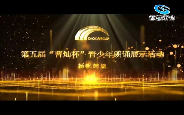 """第五届""""曹灿杯""""青少年朗诵展示活动杭州赛区决赛第二场(上)"""
