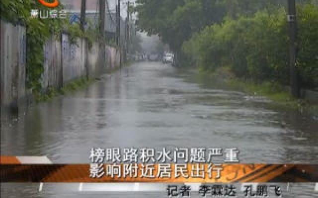 榜眼路积水问题严重 影响附近?#29992;?#20986;行