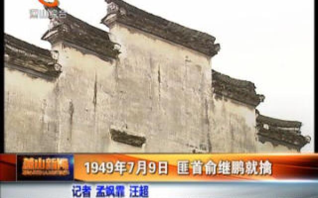 1949年7月9号 匪首俞继鹏就擒