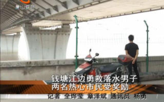 錢塘江邊勇救落水男子 兩名熱心市民受獎勵