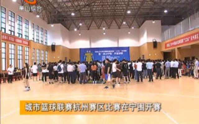 城市籃球聯賽杭州賽區比賽在寧圍開賽